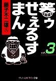 笑ゥせぇるすまん (3) (中公文庫—コミック版)