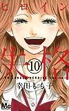 ヒロイン失格 10 (マーガレットコミックス)