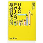 日本は世界1位の政府資産大国 (講談社+α新書)