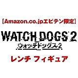 【Amazon.co.jpエビテン限定】ウォッチドッグス2 レンチ フィギュア