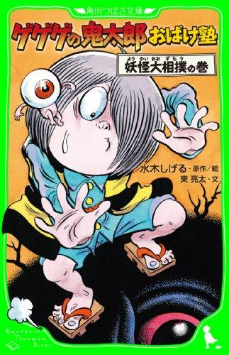 ゲゲゲの鬼太郎おばけ塾 妖怪大相撲の巻 (角川つばさ文庫)