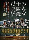 みんな十四歳だった!: よしもと芸人が語る、何者でもなかった「あの頃」の話 (SHINCHO MOOK)