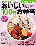 すぐ作れる!のに、おいしい100円お弁当278品 (別冊すてきな奥さん おかずの教科書)