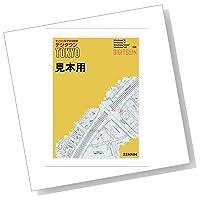 ゼンリン電子住宅地図 デジタウン 新潟県 柏崎市・刈羽村 発行年月201507 152054Z0M