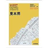ゼンリン電子住宅地図 デジタウン 北海道 札幌市手稲区 発行年月201507 011090Z0N