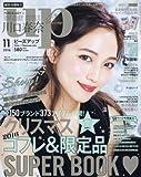 bea's UP(ビーズアップ) 2016年 11 月号 [雑誌]