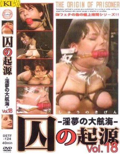[] 麒麟堂 囚の起源 Vol.18 淫夢の大航海DSTFJ-124