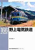 野上電気鉄道 (RM LIBRARY 166)