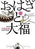 おはぎと大福(1) (ねこぱんちコミックス)