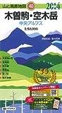 山と高原地図 木曽駒・空木岳 (登山地図・マップ|昭文社/マップル)