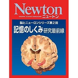 Newton 脳とニューロンシリーズ第2回 記憶のしくみ 研究最前線 [Kindle版]