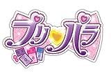 「プリパラ 3rd」CD第1弾が12月発売。DVDにプリパラライブ映像