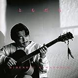 ともだち [Original recording] / 沢登秀信 (CD - 2011)