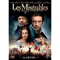 レ・ミゼラブル [DVD]