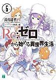 Re:ゼロから始める異世界生活 6<Re:ゼロから始める異世界生活> (MF文庫J)