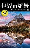 世界の絶景 / エディング編集部 のシリーズ情報を見る