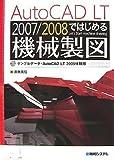 AutoCAD LT 2007/2008ではじめる機械製図