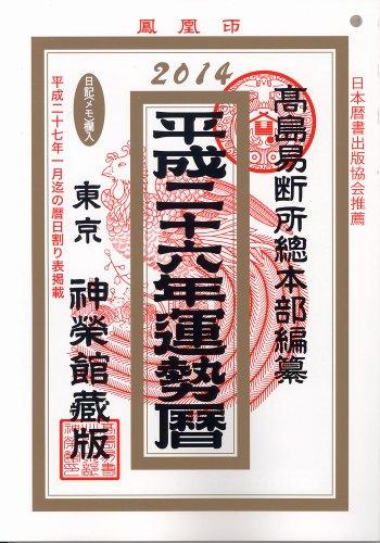 平成26年運勢暦