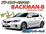 ブザーアンサーバックキット【BACKMAN-B】