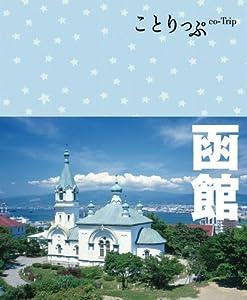 ことりっぷ 函館 (国内|観光・旅行ガイドブック/ガイド)