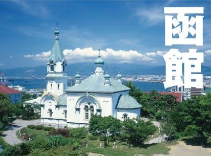 ことりっぷ函館 (ことりっぷ国内版)