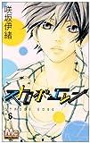 ストロボ・エッジ 6 (マーガレットコミックス)