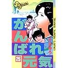 がんばれ元気(25) (少年サンデーコミックス)