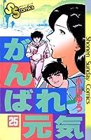 がんばれ元気(25): 25 (少年サンデーコミックス)