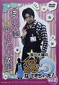 浪川大輔が職業のヒミツぶっちゃけるTBSのバラエティ番組に登場