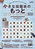 小さな出版社のもっとおもしろい本 (SAN-EI MOOK 男の隠れ家教養シリーズ)
