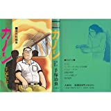 カノン / 手塚 治虫 のシリーズ情報を見る