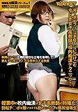 授業中の校内痴漢は女子高教師の特権だ! [DVD]