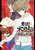車田水滸伝HERO OF HEROES 01 (チャンピオンREDコミックス)