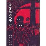 大きな木の下で (心の児童文学館シリーズ (2-9))