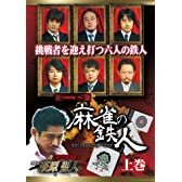四神降臨外伝 麻雀の鉄人 上巻 [DVD]