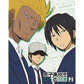 男子高校生の日常 スペシャルCD付き初回限定版 Vol.2(Blu-ray Disc)