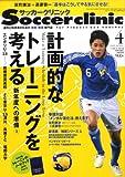 Soccer clinic (サッカークリニック) 2009年 04月号 [雑誌]