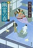 幽霊の春-新・若さま同心 徳川竜之助(8) (双葉文庫)