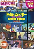 トムとジェリー DVD BOX vol.2 (DVD付)
