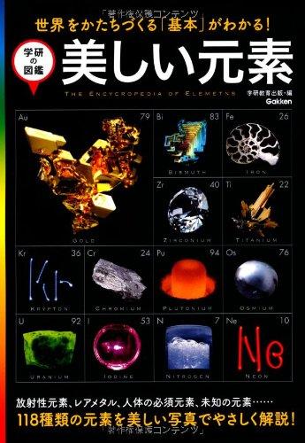 美しい元素 (学研の図鑑)