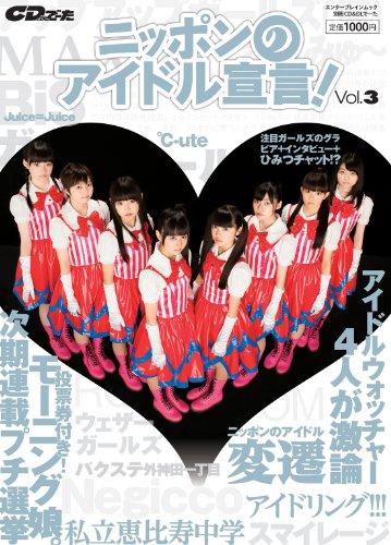 別冊CD&DLでーた ニッポンのアイドル宣言!Vol.3 (エンターブレインムック)
