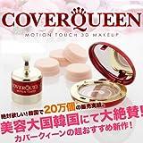COVER QUEEN モーションタッチ 3Dメイクアップ ナチュラル系(メイク専用振動パフ)韓国コスメファンデーション
