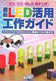 最新LED活用工作ガイド―学ぶ・作る・楽しむ電子工作