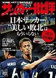 サッカー批評(82) (双葉社スーパームック)