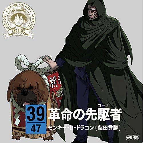 ワンピース ニッポン縦断! 47クルーズCD at 高知(仮) (デジタルミュージックキャンペーン対象商品: 200円クーポン)