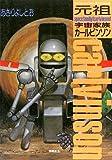 元祖宇宙家族カールビンソン (少年キャプテンコミックス)