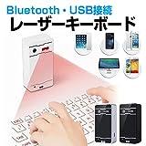 プロジェクション レーザー キーボード Bluetooth3.0 USB接続 iPhone Android Windowsなどあらゆる端末に DFS-YOCASE (シルバー)