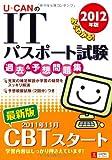 2012年版U-CANのITパスポート試験過去&予想問題集 (ユーキャンの資格試験シリーズ)