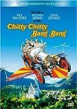 チキ・チキ・バン・バン (ベストヒット・セレクション) [DVD]