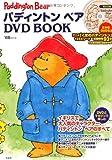 パディントン ベア DVD BOOK (宝島MOOK)